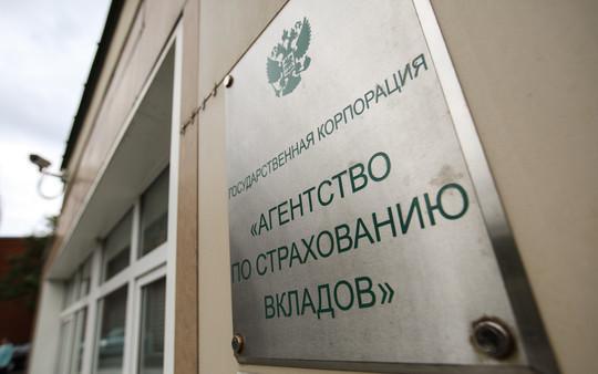 Конкурсным управляющим утверждена госкорпорация АСВ. Согласно решению суда, полномочия временной администрации прекращены