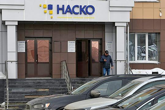 Татарстанская НАСКО, занимавшая 8-е место на рынке ОСАГО в России и лишенная лицензии в мае, официально признана банкротом