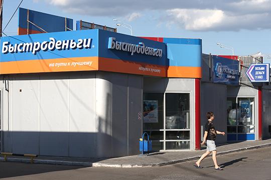 Разбойные нападения были совершенны снова в Автозаводском районе Челнов — 1 августа жертвой преступников опять стал тот же офис «Быстроденьги», а 12 августа — офис «ЭкспрессДеньги»