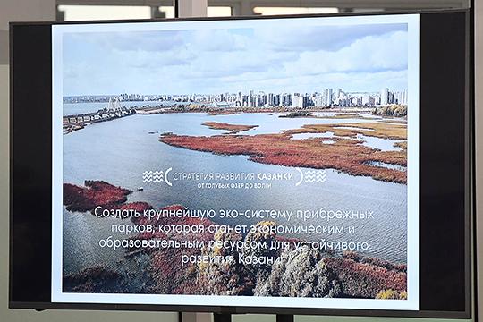 Программа разработки концепции Казанки будет происходить с еще более широким вовлечением горожан, чем это происходит обычно в республик