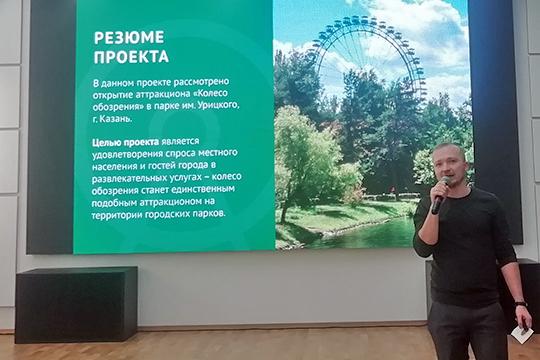 Представитель ООО «Панорама» рассказал о желании установить в парке 36-метровое колесо обозрения