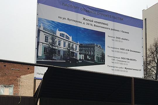 ООО «Карат» начало строительство своего нового дома, фасады которого будут повторять ДК Медработников