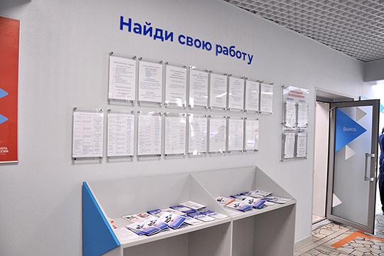 По словам министра соцзащиты, кадровый центр стал одним из крупнейших в России. Его площадь — 4,5 тыс. кв. метров