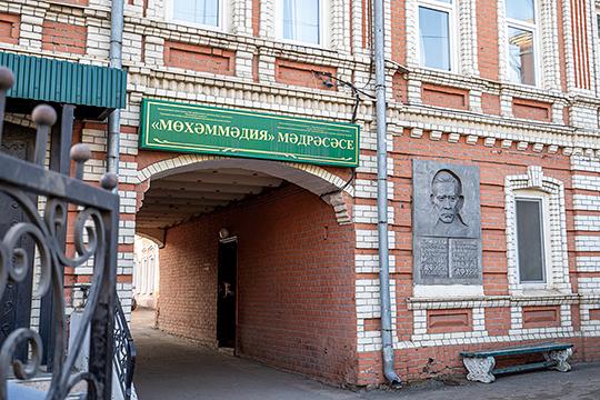 Объект представляет из себя историческую ценность, поэтому все работы строго согласовываются с министерством культуры. «Мухаммадия» входит в общий комплекс ДУМ РТ, где расположена так же Галеевская мечеть и резиденция муфтия