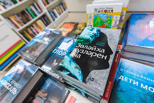 «Популярность романов Гузель Яхиной среди татарстанских читателей вряд ли может кого-то удивить»