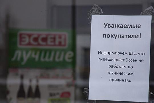 ООО«Оптовик»утверждает, что закрытие магазинов носит временный характер исвязано соптимизацией издержек.