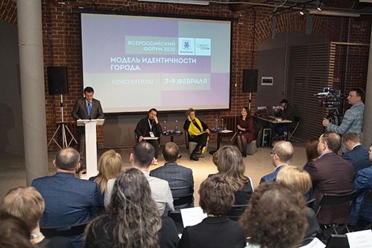 Поиску культурной идентичности Казани посвящен форум, прошедший в конце прошлой недели в ЦСК «Смена»