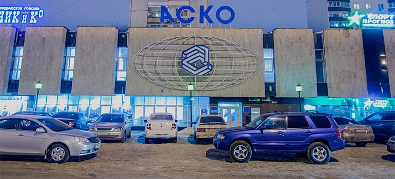 АСКО ликвидирована после 28 лет существования