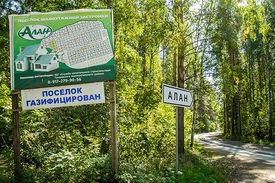 Поданным отодного иззастройщиков, вТукаевском районе порядка 40тыс. домовладений сегодня остаются без газа, аэто огромный дефицит ресурса первой необходимости населе