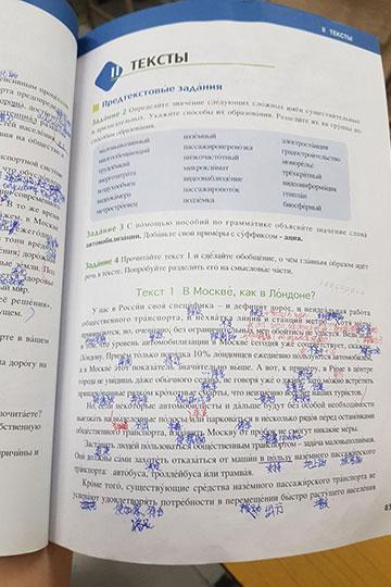 Учебники любопытные, признаться, пролистывая их, ясама обнаружила много нового