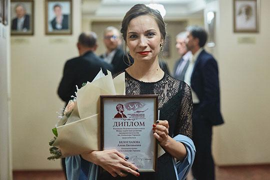 Дипломами фонда также наградили Алену Белоглазову (на фото),Юрия Расческова,Ильдара Галяутдинова иДмитрия Еремеева