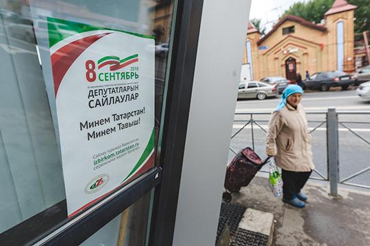 Если ты в день голосования находишься далеко от дома, но в Татарстане, то есть в пределах республики, можно, заранее написав заявление, прийти 8 сентября на удобный избирательный участок