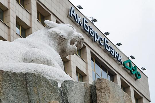 «Ак Барс» Банк за август увеличил прибыль еще на полмиллиарда до 4,2 млрд рублей, и эта сумма оказалась в 2,3 раза больше, чем за аналогичный период прошлого года