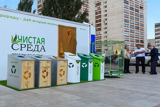 Унас одним изпервых появилось предприятие «Чистый город», которое наладило нормальную сортировку мусора. Поэтому показателю мынанесколько шагов опережаем остальную Россию