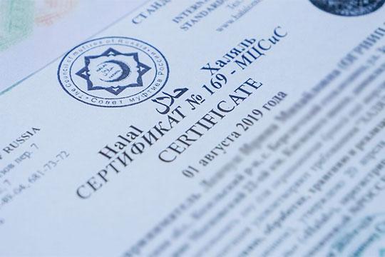 «Сертификат, полученный в МЦСиС «Халяль» СМР дает возможность экспорта в мусульманские страны»