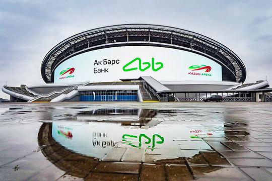 «Казань Арена» успела продать нейминг Ак Барс Банку. Новое название — «Ак Барс Арена». Соглашение между банком и стадионом подписано на три года