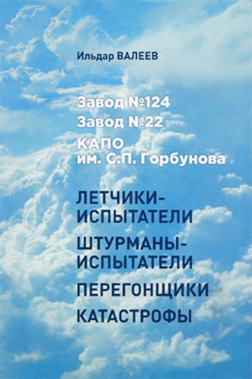 (фото из книги Ильдара Валеева)