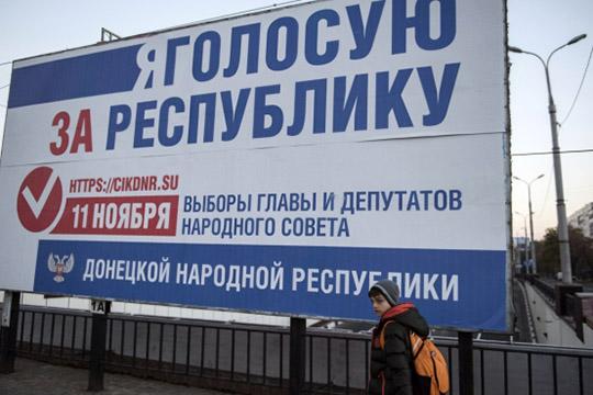 В Донецкой иЛуганской народных республиках пройдут вторые вихистории выборы глав республик идепутатов Народных собраний