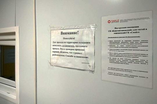 Вся территория СК«Константиновский» огорожена забором, въезд через шлагбаум, вход— через КПП, где естьпамятки навсе случаи жизни