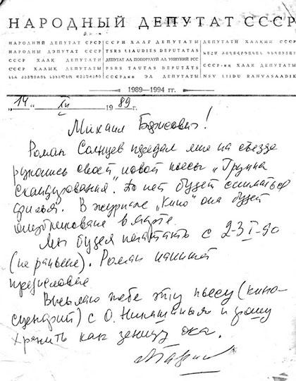 Письмо ответственному секретарю ВК Бирину со съезда народных депутатов СССР