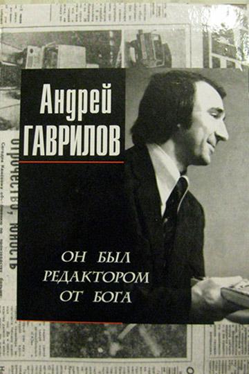 Книга воспоминаний обАндрее Гаврилове «Онбыл редактором отБога»