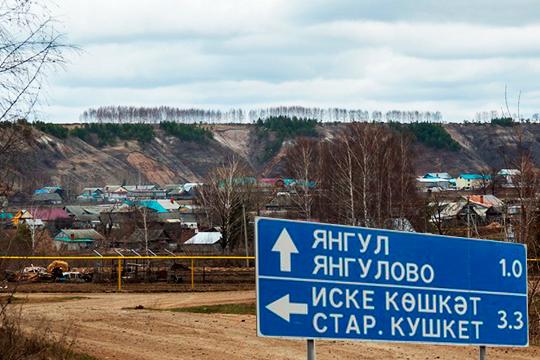 Сага омироеде изЯнгулово. Как казанские юристы гробят татарское село