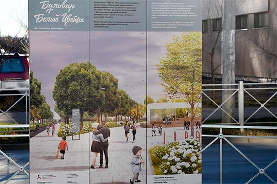 Вторую очередь бульвара «Белые цветы» по улице Абсалямова планируется благоустроить до конца 2019 года