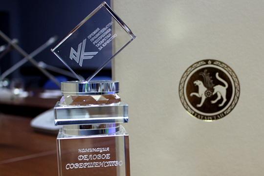 НП ПЦК принадлежат права на логотип «Премия Правительства Республики Татарстан за качество»