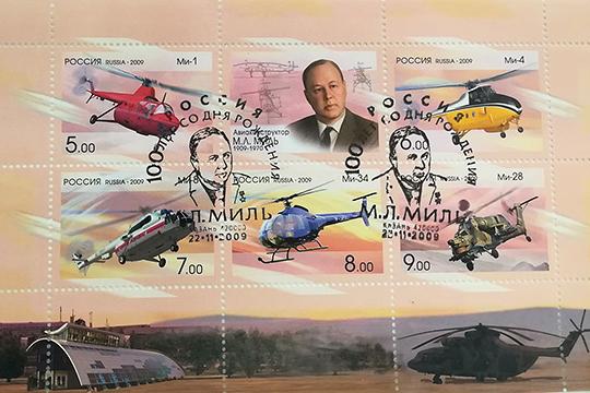 Блок почтовых марок выпущен при участии КВЗ
