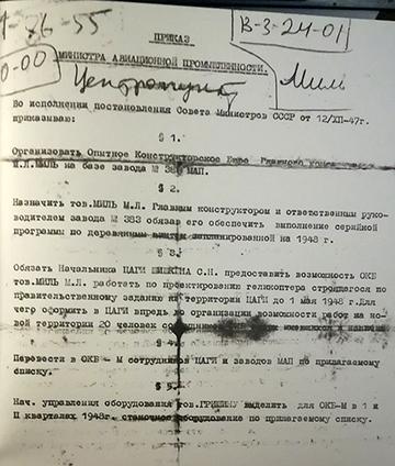 Приказ об образовании Конструкторского бюро М.Л. Миля