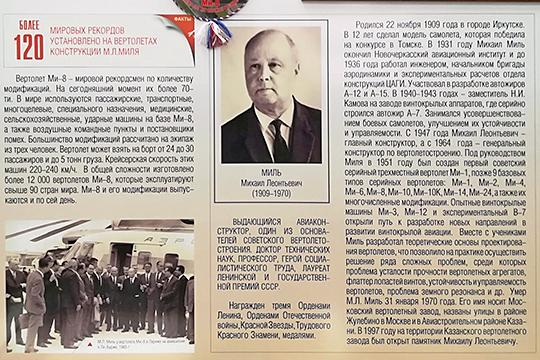 Экспозиция в музее трудовой славы КВЗ