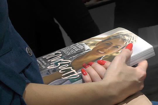 Семак презентовала свою книгу «Близость» — автобиографическое издание о «знаменательных встречах и событиях» из жизни писательницы