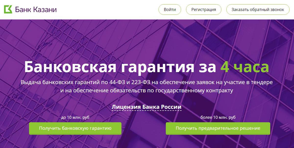 как оформить банковскую гарантию для обеспечения контракта открытие банк кредиты для малого бизнеса