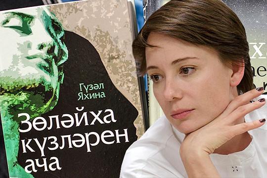 «Гузель Яхина пробила гетто вдругом роде— написала про татарскую женщину в1937 году, чего доэтого никто неделал. Заэто ейбольшое спасибо»