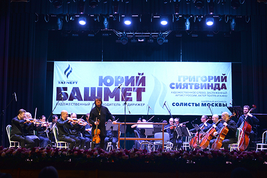 17января внефтеград приехал сконцертомЮрий Башмет.Каждый его визит—Башмет выступает вАльметьевске уже второй раз—становитсябольшимкультурнымсобытием