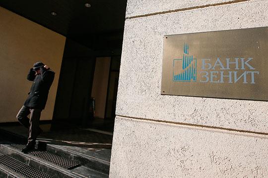 Пресс-служба банка «Зенит» сообщила, что банк «выбыл из правоотношений с Швидаком А.И. и не является его кредитором»