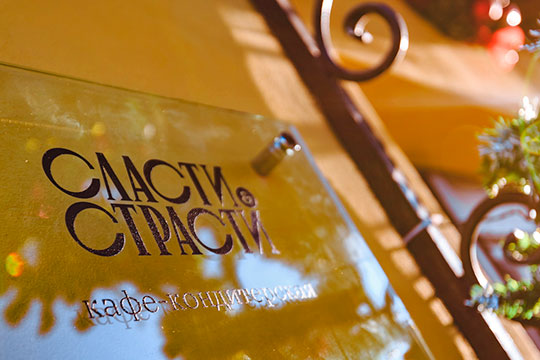 «Сласти & страсти»: «Утро татарина» под сенью дома Шаляпина
