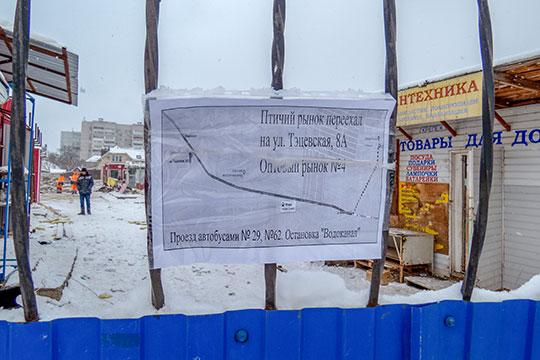 Пока что выселенные сулицы Белинского торговцы домашней живностью, как гласит табличка наворотах бывшего рынка, переехали наТэцевскую, 8