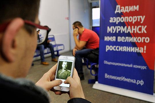 «Боялись: сейчас вылезет Сталин. Невылез ниразу!»: как аэропортам раздали имена