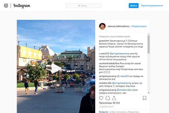 31 декабря король татарской эстрады Салават Фатхудинов опубликовал в своем Инстаграм видео из Монако