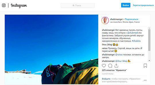 На каникулы Сергей Шубинулетел кататься налыжах вофранцузские Альпы