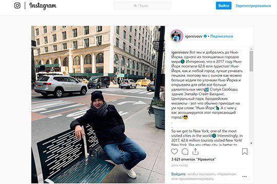 Игорь Сивов рассказал подписчикам душераздирающую историю о том, как его аккаунт в Инстаграм взломала турецкая хакерская группировка. Вернув себе аккаунт, он, наконец, смог и отдохнуть — в Нью-Йорке