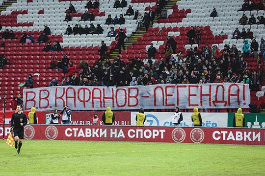 Болельщики проводили Кафанова баннером, а он в это время был уже на пути в «Ростов»
