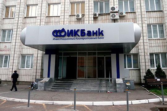 «ИКБанк»(ранее— «ТатИнвестБанк»)на86,2% принадлежитИво Каменовучерез болгарское АО«Центральный кооперативный банк», несколько офшоров ихолдинг «Химимпорт»