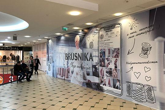 В «Тандеме» наместе салона домашнего текстиля «Домашняя Коллекция» анонсировано открытие магазина дизайнерской одежды Brusnika