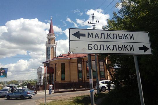 Мечеть «Саләх» названа вчесть деда президента Академии наук ТатарстанаМякзюма СалаховаСалаха хазрата