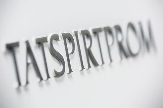В 2018 году «Татспиртпром» перечислил в бюджеты всех уровней 20,1 млрд рублей, из них акцизов — 15,7 млрд рублей