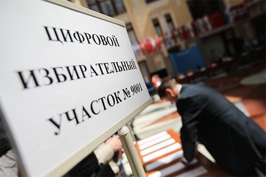«В Москве определили 30 цифровых участков. ЦИК РФ проанализирует итоги этого эксперимента и примет окончательное решение по дальнейшему его применению»