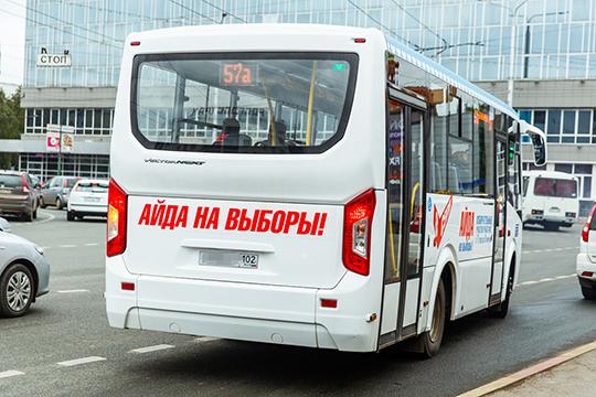 В отличие от Казани, в Уфе просто невозможно скрыться от рекламы предстоящих 8 сентября выборов