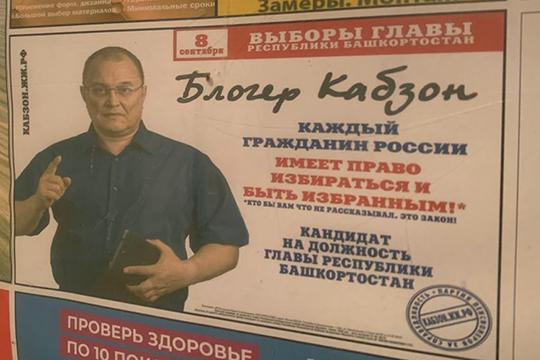 Владимир Кобзев (его часто называют Кабзон): «Контент из столицы Татарстана в Башкирии всегда собирает больше хайпа и вызывает наибольший интерес у публики»